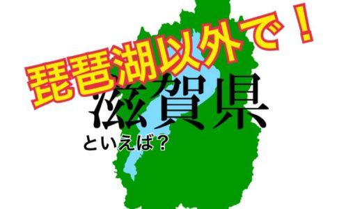 滋賀は琵琶湖だけじゃない!【琵琶湖バイアス1】
