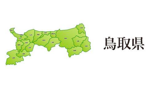 琵琶湖バイアス#2 鳥取編