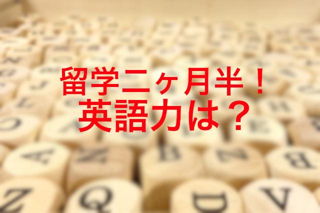 留学二ヶ月半で英語力はどれほどあがるの? [交換留学日記#11]