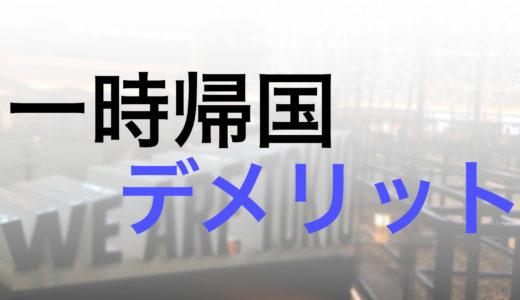 日本に一時帰国するデメリット5選