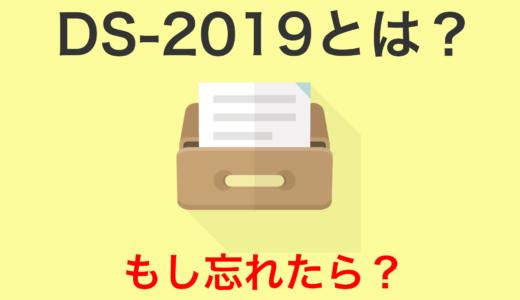 【やばい!】DS-2019とは?注意すべき点と忘れた場合