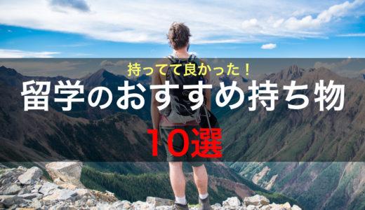 【おすすめ】アメリカ留学に持ってきて良かったもの10選
