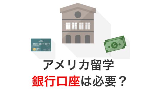 【おすすめ】アメリカ留学で銀行口座を開設した方がいい理由3選