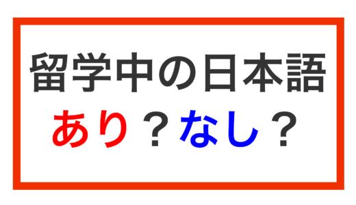 留学中の日本語はあり?なし?