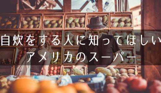 【自炊応援!】アメリカでおすすめのスーパーマーケット4選
