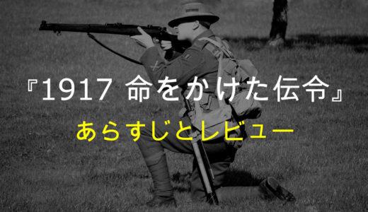 【圧倒的迫力】ワンカットで描かれるから伝わる!映画「1917」レビュー