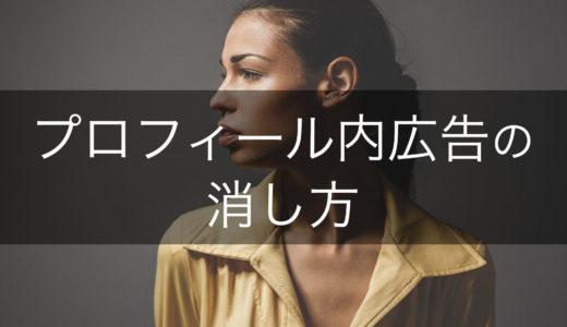 【Google AdSense】プロフィール内に広告を表示させない方法