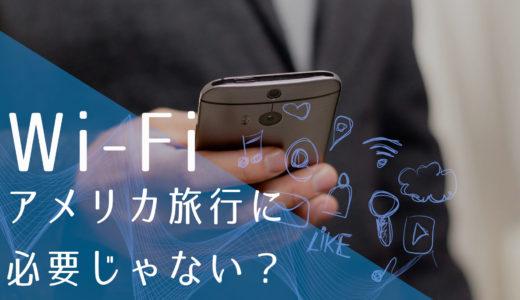 アメリカ旅行・留学にポケットWi-Fiはぶっちゃけ必要ない?【例外はあります】