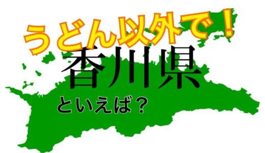 香川はうどんだけじゃない!【琵琶湖バイアス3】