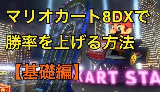 「マリオカート8DX」で勝率を上げる方法【基礎編】